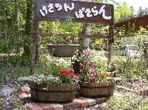 三井の森 メイン道路沿いのペンション