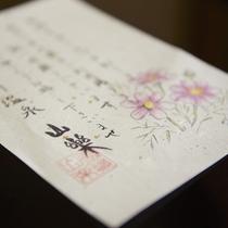 【こだわり】心をこめたお手紙でお出迎え