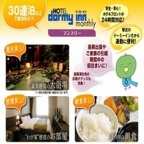 ◆30泊以上でマンスリープラン♪敷金・礼金・手数料・水道・光熱費無料!!