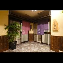 2F 天然温泉大浴場 入口