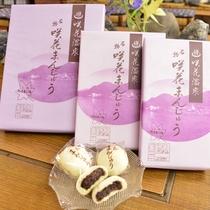 ◎ご当地銘菓/甘さ控えめに炊いた小豆が美味!咲花温泉名物「咲花まんじゅう」をお土産にいかが?