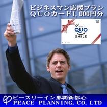 QUOカード1,000円分贈呈