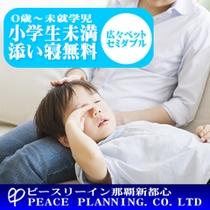 幼児添い寝無料画像2