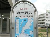 バス停(第一天久)