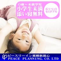 幼児添い寝無料画像1