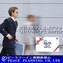QUOカード2,000円分贈呈1