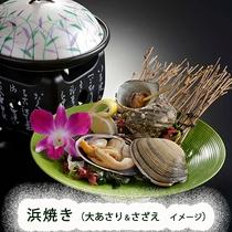 浜焼き(大あさり&さざえ)イメージ