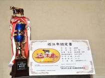 近江牛認定書★トロフィー タカラでは、チャンピオン牛をご提供。
