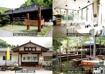 園内4つの食事施設