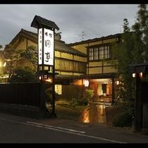 【田事(たごと)】会津城下町の旅籠として昔から旅人に親しまれてきたお店。