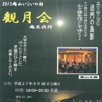 年に一度の大人気お月見イベント「観月会」