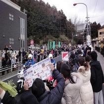 箱根駅伝の様子。1月2日・3日の箱根駅伝は当館から徒歩15分ほどの場所で応援できます。車での送迎も行
