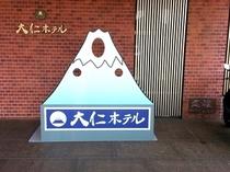 玄関・富士山