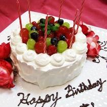 *記念日プラン<特製ケーキ> ※別注/事前予約要※