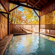 秋・紅葉の露天風呂