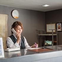 *【館内(フロント)】ご滞在中は当館スタッフがサポートいたします。