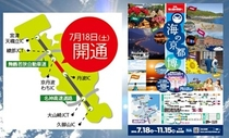 2015年7月21日海の京都博開催 京都縦貫道全線開通!