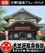 大江戸温泉(テレコムセンター駅)