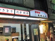 【海川居酒屋 おれんち】徒歩1分