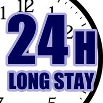 24時間ステイプラン