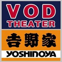 VOD&吉野家朝食