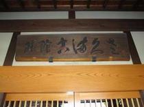 ⑧【こまくさの看板】女流書家 故酒井紫香先生揮毫の作品(檜1枚板に彫ってあります 彫師二村亮正)