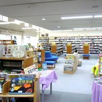 *当館と連結【四季の館】図書館が◎宿泊者は無料◎