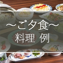 【夕食】選べるセットメニュー(すきやきorしゃぶしゃぶ)+ミニビュッフェ♪他、季節の料理など