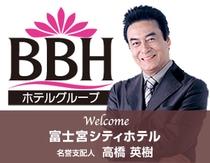 俳優・高橋英樹さんが富士宮シティホテル(BBHホテルグループ)の名誉支配人に就任しました!