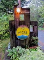 バークのサインと門灯