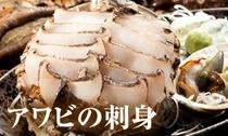 アワビの刺身