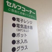 *【セルフコーナー】ご宿泊のお客様が自由に使える設備です。
