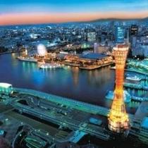 神戸ポートタワー・メリケンパークエリア【ハーバーランド駅より15分】