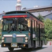 シティーループバス【観光巡廻バス、乗降り自由】