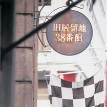 旧居留地38番舘【高速神戸駅より7分】