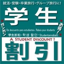 【学割プラン】週末限定!学生限定!サークル活動や友達同士の旅行などに使ってください!