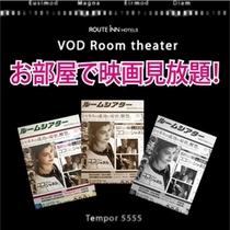 【ルームシアタープラン】1泊1000円で100以上のコンテンツをお楽しみ頂けます。お部屋が映画館♪