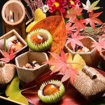 秋前菜一例