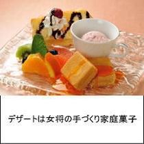 【プラン】デザート盛り合わせ