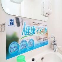 全室健康イオン水