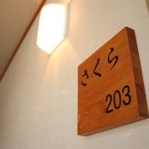 【客室名】各客室にはお花の名前が付いています。