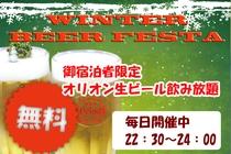 ~WINTER BEER FESTA~(生ビール飲み放題)