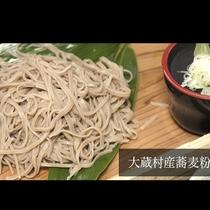手打ち蕎麦と季節のお膳  大蔵村産最上早生を使用した手打ち蕎麦。大自然で育まれた香り豊かな蕎麦