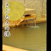 明るく清潔感が漂う大浴場「きびたき」こちらの湯も湯量豊富でゆっくりおくつろぎできます。