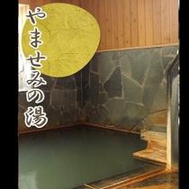 木肌と石を調和させた大浴場「やませみ」には 常に豊富な温泉が湧いており、落ち着いた雰囲気です。