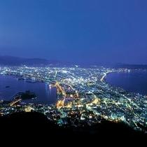 ミシュラン・ガイドにて三ツ星を獲得☆【函館山からの夜景】