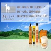 浴室備付け【馬油シリーズ】シャンプー・トリートメント・ボディソープ