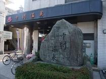 近くの中村温泉