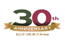10月1日で30周年を迎えます。