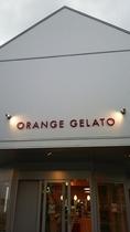 オレンジジェラート 外観